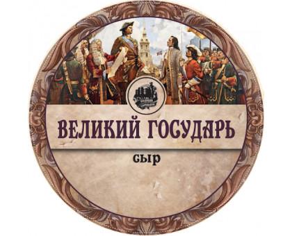 Сыр Великий государь 50% латекс, выдержанный (Витебск)