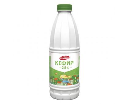 "Кефир ""Моя Славита"" 2,5%  0,9 кг  Пэт-бутылка"