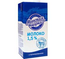 """Молоко стер. """"Минская марка"""" 1,5% фибропак 1 л (ММЗ№1)"""