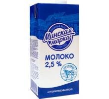 """Молоко стер. """"Минская марка"""" 2,5% фибропак 1 л (ММЗ№1)"""