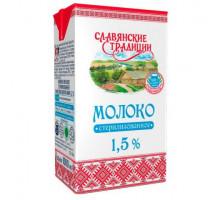 "Молоко стер. ""Славянские традиции"" 1,5% тетра-брик 1 л"