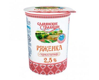 """Ряженка """"Нежность"""" 2,5% стакан 380 г термостатная"""